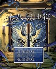 十八层地狱 简体中文免安装版