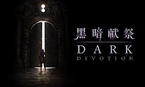 黑暗?#20934;?>                 <div class=