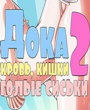 《DOKA2!》英文免安装版