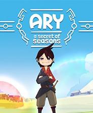 《阿里与四季之谜》游戏库