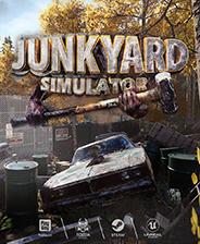 《垃圾场模拟器》游戏库