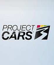 《赛车计划3》游戏库
