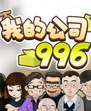 《我的公司996》游戏库