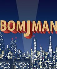 《BOMJMAN》游戏库