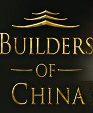 《中国建设者》游戏库