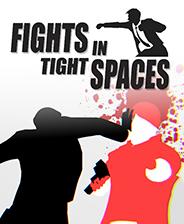 《FightsinTightSpaces》游戏库