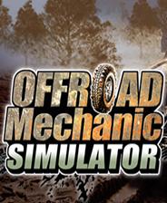 《越野车技师模拟器》游戏库