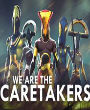 《我们是守护者》游戏库