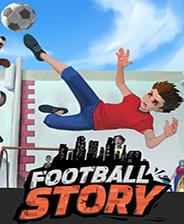 《足球故事》游戏库