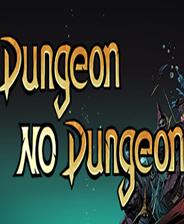 《DungeonNoDungeon》游戏库
