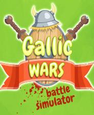 《高卢战争:战斗模拟器》游戏库