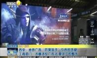 《魔兽》地铁广告吓哭孩子 工商部门称涉嫌违反广告法