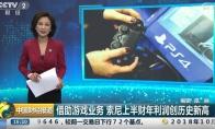 《荒野大镖客2》上镜CCTV2 被赞仅次于GTA5的神作