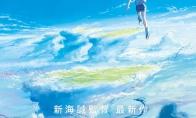 新海诚新作《天气之子》官宣定档!海报同步曝光
