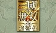 《真三国无双6:猛将传》蒹葭简体汉化第一版今日放出