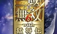 《真三国无双6 with 猛将传》3DM技术组完美破解补丁放出