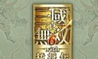 完整翻译《真三国无双6:猛将传》汉化补丁v1.2版发布