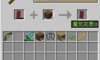 我的世界盾牌怎么做_我的世界 1.9盾牌修理方法解析 怎么用铁毡来修盾牌_3DM单机