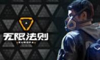 腾讯自研竞技射击网游正式公布!定名《无限法则》