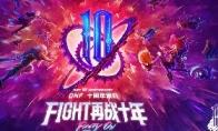 DNF十周年派对,Fight热爱重燃再续
