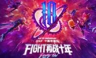 《地下城与勇士》十周年派对,Fight热爱重燃再续