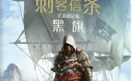 《刺客信条:黑旗艺术设定集》官方中文版即将上市
