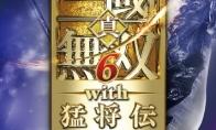 《真・三国无双6 with 猛将传》官方繁体中文破解版发布