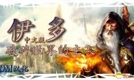 3DM《伊多:破碎世界的主人》完整汉化支持v1.03