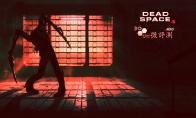 梦想微评测《死亡空间3》 论当今的恐怖之最!