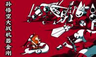 《孙悟空大战机器金刚》今日正式在STEAM发售