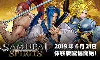二男一女3大剑客可玩《侍魂 晓》新体验版6月21日上线