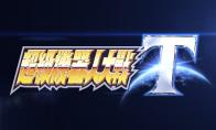 追加高难剧本新配件!《超级机器人大战T》全新DLC上线