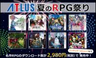 8款名作180元均一!Atlus夏日3DS游戏大促销开启