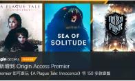 Origin会免游戏增加 《瘟疫传说》《冰汽时代》在列