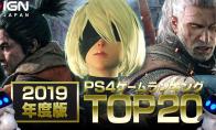 犹豫玩啥可以一看!IGN发布2019值得一玩PS4游戏TOP20