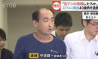 日本40岁男子威胁SE重现京都动画纵火案 被警方逮捕