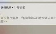 台风利奇马致山东全省人死亡:腾讯回应错误推送消息