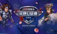"""2019年""""博雅杯""""象棋公益赛深圳站 线下海选赛程公布"""