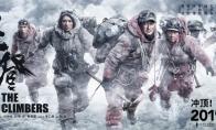 吴京《攀登者》最强联盟人物特辑 奔跑版海报公布