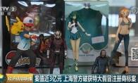 上海警方查获价值3亿元山寨手办 涉及任天堂万代等品牌