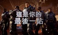 GC 2019:《战争机器5》持久战模式宣传片  光环角色包亮相