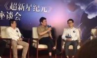 刘慈欣《超新星纪元》电影制作启动 导演:希望吴京来演
