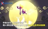 中秋节放假安排来了:9月13日放假 与周末连休