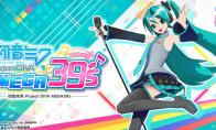 Switch《初音未来Project DIVA MEGA39's》确认新收录两首乐曲