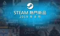 Steam公开8月最畅销新游 《遗迹:灰烬重生》在列