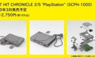 拆解零件全还原!万代推出超精细PS1及世嘉SS主机模型