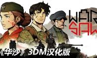 3DM策略新作《华沙》汉化下载 二战版暗黑地牢