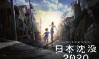 汤浅政明执导2020年开播!名作《日本沉没》网飞独占动画公布