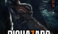 《生化7》前传《生化危机7:穿越恐惧》公布 登陆VR