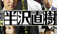 日剧神作《半泽直树》特别版贺岁再播!续集2020年4月开播